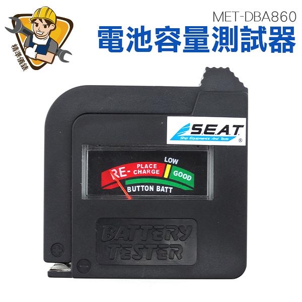 《精準儀錶旗艦店》電池回收檢測 各式乾電池 電池放電測試器 MET-DBA860