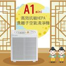 【Opure 臻淨】A1 mini 抗敏HEPA負離子空氣清淨機
