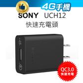 SONY 原廠充電器 UCH12 QC3.0 快速充插頭 旅充頭 充電器【4G手機】