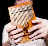 拇指琴 拇指琴巴麗卡林17音kalimba非洲手指鋼琴姆指琴馬林巴樂器 第六空間