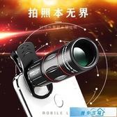 手機望遠鏡 手機望遠鏡頭高清變焦外置攝像頭演唱會神器拍照攝像夜視長焦鏡頭 漫步雲端