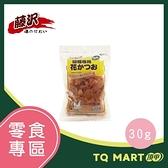 藤澤(藤沢) 貓咪鰹魚片 30g / 期效:2021/6/2 / 即期良品【TQ MART】