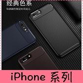 【萌萌噠】iPhone X XR Xs Max 6s 7 8 SE2 時尚經典商務新款 碳纖維紋 創意甲殼蟲 全包軟殼 手機殼