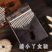 拇指琴 卡林巴琴10音17音非洲手指琴 kalimba卡林巴 手撥鋼琴兒童 df15538【潘小丫女鞋】
