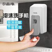 瑞沃壁掛手動皂液器洗手間泡沫洗手機廚房家用皂液盒衛生間給皂器【帝一3C旗艦】