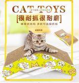 瓦楞紙貓抓板美短貓爪板英短貓磨爪貓咪玩具【洛麗的雜貨鋪】