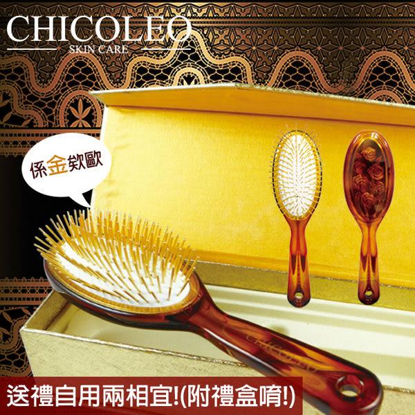 CHICOLEO 奇格利爾 鍍24K黃金梳禮盒 梳子