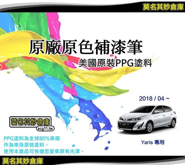 【PPG003 Yaris補漆筆】Toyota點漆筆 美國 PPG原料 紅 白 灰 黑 黃 銀 藍 綠