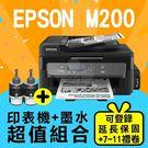 【印表機+墨水延長保固組】EPSON M...