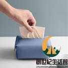 紙巾盒抽紙盒家用客廳茶幾車載多功能收納盒創意可愛袋子【創世紀生活館】