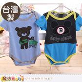 包屁衣 台灣製寶寶短袖連身衣(兩件一組) 魔法Baby