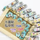☆小時候創意屋☆ 迪士尼 正版授權 TSUM TSUM 指甲剪 居家 輕巧 方便 好攜帶 磨甲刀 指甲刀 衛生