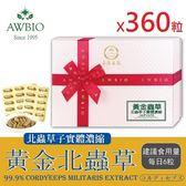 黃金北蟲草子實體濃縮膠囊共360粒(2盒)【美陸生技AWBIO】