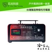 超級電匠 MC-S108X2 無極性充電器 12V8A 免運 正負極自動偵測 智慧型充電器 100Ah 電瓶可充