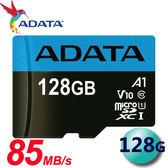 ADATA 威剛 128GB 128G 85MB/s microSDXC TF UHS-I U1 A1 V10 記憶卡