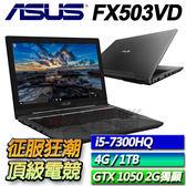 【ASUS華碩】ASUS Gaming FX503VD-0042C7300HQ ◢15.6吋電競獨顯筆電 ◣