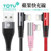 TOTU iPhone彎頭充電線 2.4A智能快充Lightning 流光系列