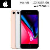 限量福利品-Apple iPhone 8 64G 4.7吋智慧型手機(3色可選)