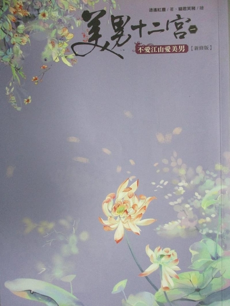 【書寶二手書T4/言情小說_JOB】美男十二宮1-不愛江山愛美男_逍遙紅塵
