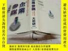 二手書博民逛書店罕見《企業參謀》(最新版)——戰略的思考Y200392