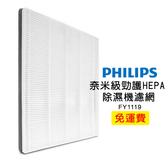 【原廠盒裝公司貨】飛利浦 FY1119 PHILIPS 奈米級勁護HEPA除濕機濾網 【適用DE5205、DE5206、DE5207】