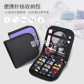 針線盒 韓國包針線盒套裝家用 便攜旅行用品針線收納盒縫紉線盒迷你 卡菲婭