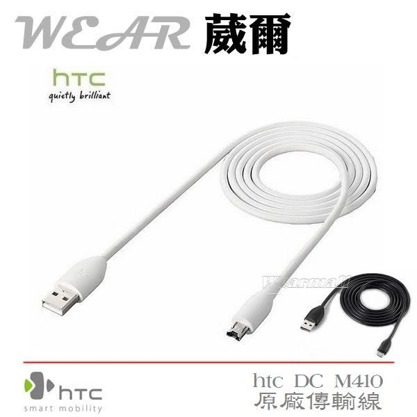 HTC DC M410【原廠傳輸線】Desire C A320E Butterfly X920E 8X C620E 8S Desire Q Desire P Desire V T328W Desire L