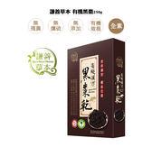青荷 謙善草本 有機漢方黑棗乾 250g/盒