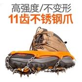 公狼冰爪防滑鞋套雪地登山釘鞋錬11齒簡易戶外裝備冰抓超輕雪爪 台北日光