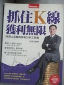 【書寶二手書T1/股票_XBM】抓住K線獲利無限_朱家泓