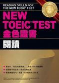 (二手書)NEW TOEIC TEST 金色證書--閱讀