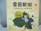 【書寶二手書T1/少年童書_DMD】愛因斯坦:不是與眾不同,只是愛想像_安善模,  李欣憶