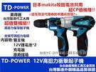台北益昌 台灣 英得麗 TD-128 +...