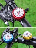 腳踏車鈴鐺超響亮山地車鈴鐺2個配件裝備