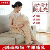 月子衣 哺乳巾授乳披肩防蚊喂奶外出衣哺乳遮巾擋防走光棉夏季罩衣喂奶巾 辛瑞拉