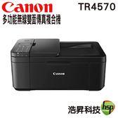 【限時促銷↘2490元】Canon PIXMA TR4570 傳真無線多功能複合機