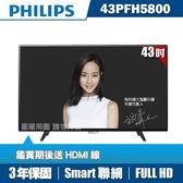 ★送HDMI線★PHILIPS飛利浦 43吋FHD聯網液晶顯示器+視訊盒43PFH5800