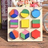 蒙氏早教木制立體拼圖玩具幾何形狀板三款台秋節88折