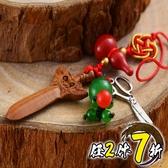 斬小人剪後靈吊飾(木)《含開光》財神小舖【DSL-6255-2】剔除小人、貴人馬上來