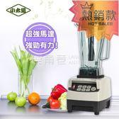 《小太陽》微電腦調理冰沙機TM-800