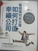 【書寶二手書T1/財經企管_YAO】我們是在天堂上班:看韓國知名企業如何打造幸福公司_金鍾勳,