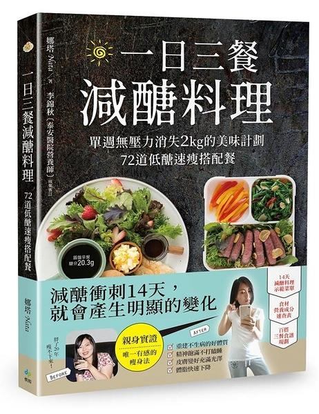 (二手書)一日三餐減醣料理: 單週無壓力消失2kg的美味計劃,72道低醣速瘦搭配餐..