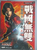 【書寶二手書T2/電玩攻略_LGL】戰國無雙完全中文攻略本(上)