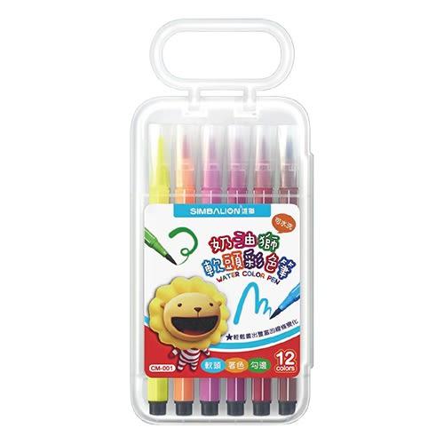 奶油獅  CM001軟頭彩色筆 可水洗 12色組