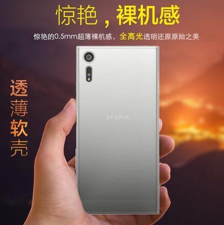 【SZ23】索尼Xperia XA1手機殼 透明XA1 Ultra 超薄軟殼 XZ-Premium矽膠TPU套