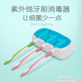 牙刷消毒器紫外線消毒盒定時殺菌壁掛式牙刷架三口之家免打孔置物 陽光好物