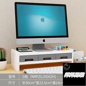 筆記本桌面收納盒置物電腦支架顯示器屏幕底座【邦邦男裝】