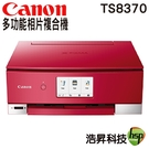 【新機上市 上網登錄送好禮】Canon PIXMA TS8370多功能相片複合機