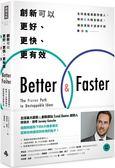 創新可以更好、更快、更有效:全球最權威趨勢獵人,解析6大機會模式,讓商業點子源...
