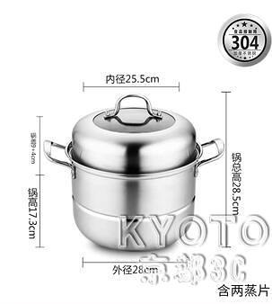 蒸鍋304不銹鋼加厚大號蒸籠饅頭家用雙層籠屜電磁爐煤氣YJT 【快速出貨】